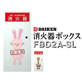 ダイケン DAIKEN 消火器ボックスFBD2A-SL1型キリン / FBD2A-SL2型ウサギ全埋込型 スチール扉 下地材不要