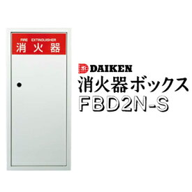 ダイケン DAIKEN 消火器ボックス FBD2N-S全埋込型 スチール扉 下地材不要