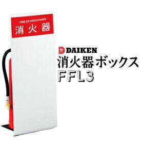 ダイケン DAIKEN 消火器ボックスFFL3型据置型 Lタイプ消火器置き 消火器サポート 消防法設置