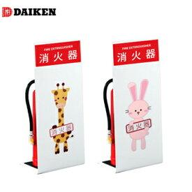 ダイケン DAIKEN 消火器ボックスFFL3L1型キリン / FFL3L2型ウサギ据置型 Lタイプ イラスト仕様消火器置き 消火器サポート 消防法設置
