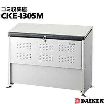 【ポイントUP祭】ダイケン クリーンストッカー組み立て式 CKE-1305 ゴミ収集庫