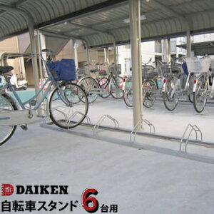 ダイケン DAIKEN 自転車スタンド6台用CS-M6型 400mmピッチCS-ML6型 600mmピッチ前輪差し込み式駐輪場 サイクルスタンド 自転車立て 自転車ラック 自転車置き場 サイクルガレージ