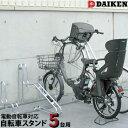 【スマホでエントリー ポイント10倍!】ダイケン 自転車スタンド 電動自転車対応 5台用CS-G5A型・CS-G5B型(400mmピッチ)CS-GL5型(600...