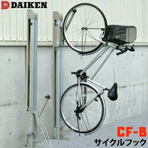 ダイケン DAIKEN 自転車スタンド垂直吊り下げ式CF-B型 サイクルフック駐輪場 サイクルスタンド 自転車立て 自転車ラック 自転車置き場 サイクルガレージ