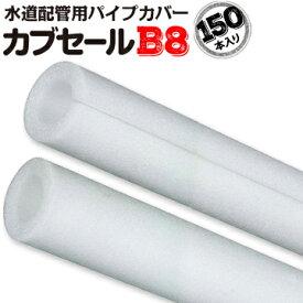 カブセールG20内径28mm×外径48mm×10mm厚 長さ2m50本スポンジ パイプカバー ガード 配管 断熱 配管用 凍結 防止 水道管 対策