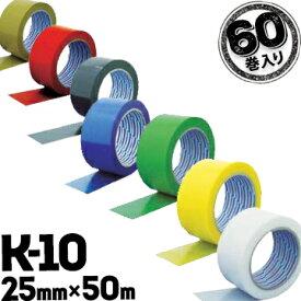 ダイヤテックス パイオランK-10 カラー25mm巾×50m60巻クロス粘着テープ 重梱包対応 水に強い 重ね貼り可能 梱包 引越 布テープ 全5色