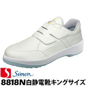シモン スニーカー作業靴 8818N 白 静電靴キングサイズ 29.0cm 30.0cm除電 帯電 simon