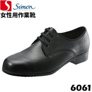 シモン 女性用スタンダード 作業靴 6061 黒simon 安全靴