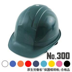 ヘルメット No.300 アメリカン型トーヨーセフティ TOYO SAFETY飛来落下物用 電気用 AEタイプ 保護帽検定合格品トーヨーセーフティー 感電 防止