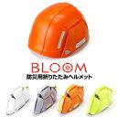 BLOOM NO.100防災用 折りたたみヘルメット1個 厚生労働省保護帽規格「飛来・落下物用」国家検定合格品トーヨーセフテ…