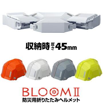 BLOOM2 NO.101防災用 折りたたみヘルメット1個厚生労働省保護帽規格「飛来・落下物用」国家検定合格品トーヨーセフティ TOYO SAFETY折り畳みヘルメット