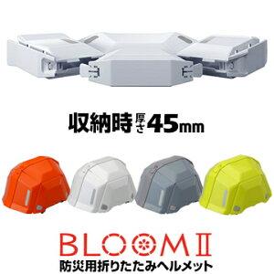 BLOOM2 NO.101防災用 折りたたみヘルメット1個厚生労働省保護帽規格「飛来・落下物用」国家検定合格品トーヨーセフティ TOYO SAFETY折り畳みヘルメット 防災ヘルメット 防災頭巾 ブルーム