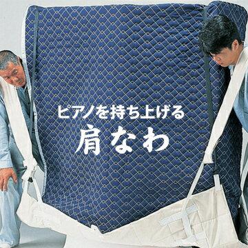 ピアノ用 肩なわ 2本入り両端ループ加工 先なわ付きアサヒ Asahi 引越し 輸送用