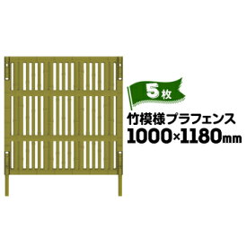 サンコー 竹模様プラフェンス5枚竹の風合いを持つプラスチックフェンス