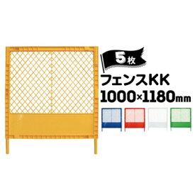 サンコー プラスチックフェンスKK5枚赤/青/緑/黄/白