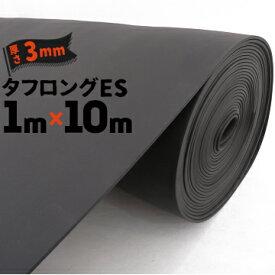 岡安ゴム タフロングES幅広長尺スポンジシート原反厚み3mm1000mm×10m独立気泡 緩衝材 シール材 パッキン材として