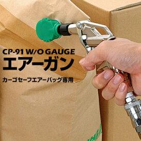 中津紙工カーゴセーフエアーバッグ専用 エアーガンゲージ無しCP-91 W/O GAUGE