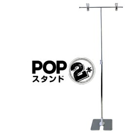 POPスタンド ワンタッチ式2本店内POS廻り 店舗用 飛沫感染防止対策 カードクリップ
