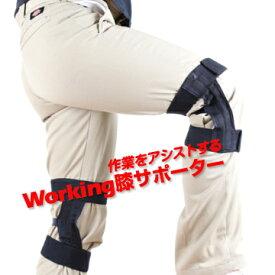 アトリエケー Working Power Suit 膝サポーター作業アシストウェア ブラックワーキングパワースーツ アシストスーツ パワーアシスト