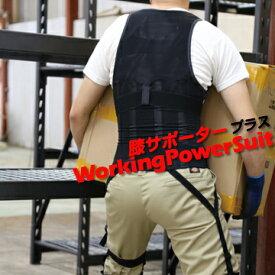 アトリエケー Working Power Suit&膝サポーターセット作業アシストウェア ブラックワーキングパワースーツ アシストスーツ パワーアシスト