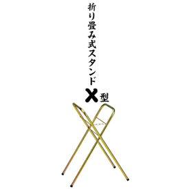 折り畳みスタンド X型吸殻缶を置くスタンド エックス型