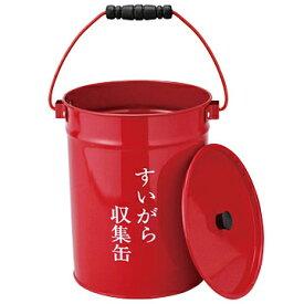 吸殻収集缶赤いバケツ 吸い殻用バケツ すいがらバケツ
