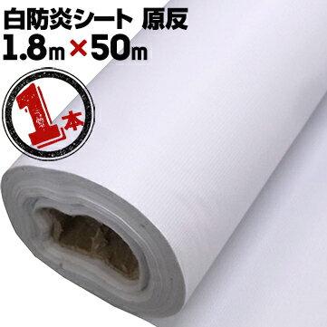 防炎シート 原反 ロール 1.8m巾×50m巻輸入品 白