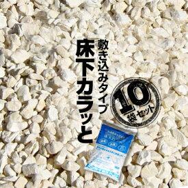 みやちゅう 床下カラッと 敷き込みタイプ 10袋カビ 腐食 消臭 簡単施工 湿気防止 ゼオライト害虫 床下調湿 ゼオライト
