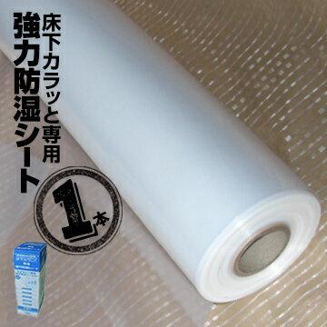 床下調湿剤 床下カラッと 専用 強力防湿シート 1本土間 ポリフィルム ポリシート ポリエチレンシート