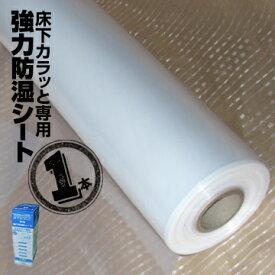 みやちゅう 床下調湿剤 床下カラッと 専用 強力防湿シート 1本土間 ポリフィルム ポリシート ポリエチレンシート