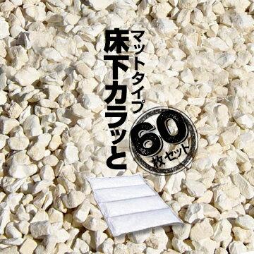 床下カラッと マットタイプ 6枚入×10箱セットカビ 腐食 消臭 簡単施工 湿気防止 ゼオライト害虫 調湿材 ゼオライト