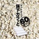 【ポイントUP祭】床下カラッと マットタイプ 6枚入×10箱セット カビ 腐食 消臭 簡単施工 湿気防止 ゼオライト
