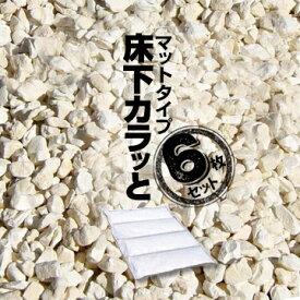 みやちゅう 床下カラッと マットタイプ一箱 6枚入カビ 腐食 消臭 簡単施工 湿気防止 ゼオライト害虫 床下調湿 ゼオライト