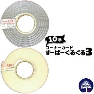 エムエフ コーナークッションすーぱーぐるぐる3ライトグレー/ライトベージュL型長さ 3m10巻両面テープ付き エムエフ 角 介護 子供 安全 ケガ防止 インテリア