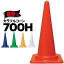 工事現場の定番品 選べる5色 カラーコーン 20個 縦370mmX横370mmX高さ700mm 赤 黄 緑 青 白 セット