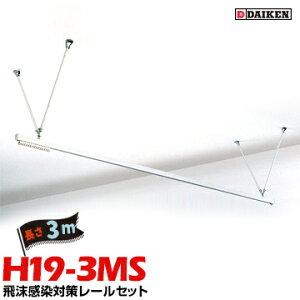 ダイケン DAIKEN カーテンレール H19-3MS吊り下げタイプ H19型長さ3mレールセット