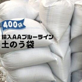 輸入土嚢袋 ブルーライン入り土のう袋約480mm×620mm400枚土のう袋 土留め 浸水防止 防水 防災 災害 グッズ 用品 対策 工事現場 ゴミ袋 ごみ袋 ガラ袋