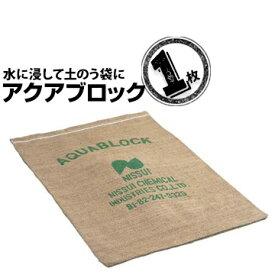 ユニテック アクアブロック1枚土のう袋 水害 土留め 土砂 災害 水害 吸水 土嚢袋 台風 竜巻 対策 防災