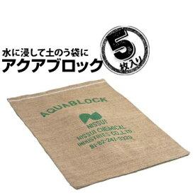ユニテック アクアブロック5枚土のう袋 水害 土留め 土砂 災害 水害 吸水 土嚢袋 台風 竜巻 対策 防災