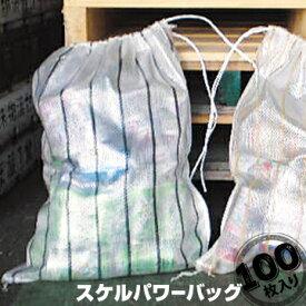 スケルパワー バッグ 土のう袋100枚萩原工業 HAGIHARAクランプなどの資材入れ ゴミ分別用 土嚢