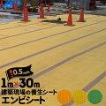 エンビシート0.5エンボス緑黄オレンジ厚み0.5mm×幅1000mm×長さ30m巻床養生シート塩ビシート