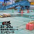 エンビシート2.0B山緑(5本/セット)