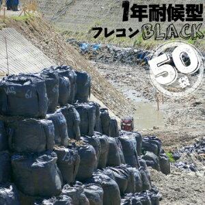 耐候性フレキシブル コンテナ バッグ通常品フレコン 1t用 黒排出無 50枚大型 土のう袋 としても使用可能災害用品 土嚢袋
