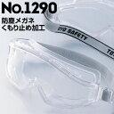 トーヨーセフティー 防じんメガネゴーグル型1290toyo safety トーヨーセーフティ 防塵メガネ 防じん眼鏡 ゴーグル 草…