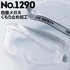 トーヨーセフティー 防じんメガネゴーグル型1290toyo safety トーヨーセーフティ 防塵メガネ 防じん眼鏡 ゴーグル 草刈り作業 透明レンズ