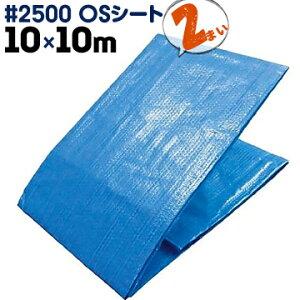 萩原工業 HAGIHARA #2500 OSシートブルーシート 中厚手10m×10m2枚