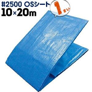 萩原工業 HAGIHARA #2500 OSシートブルーシート 中厚手10m×20m1枚