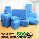 アサヒ Jキルト フィットカバー50S梱包したい物のサイズの胴回り 1400--2100mm5枚Sサイズ 長さ500mm 円周1200〜3000mm…