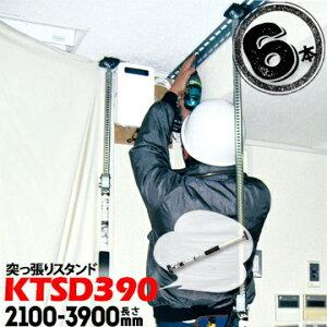 突っ張りスタンド KTSD-390 突っ張り棒 強力長さ2100〜3900mm6本カーゴバー 天井作業の補助 仮止め 荷物の固定 家具止め 仮設柱 ラック つっぱり棒 仕切り棒