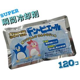 アサヒ企画 瞬間冷却保冷剤 スーパー ドン・ピエール大量パック180×110mm120個保冷剤として繰り返し使える熱中症対策 打ち身の治療 アイシングに